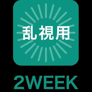 使い捨てレンズ-2week-乱視用