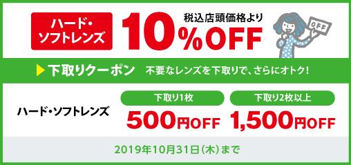 ハードレンズ・ソフトレンズ10%OFF