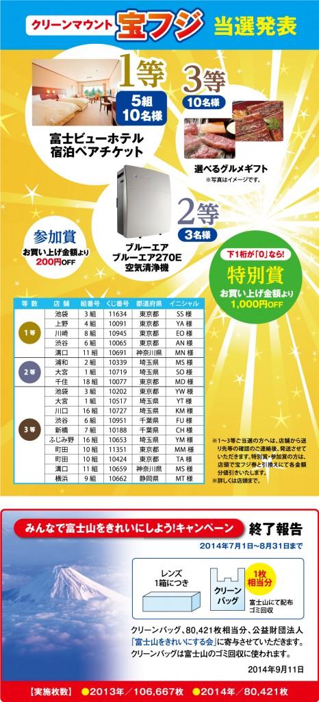 takarafuji0919