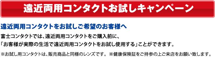 enkin_otameshi_top_1707