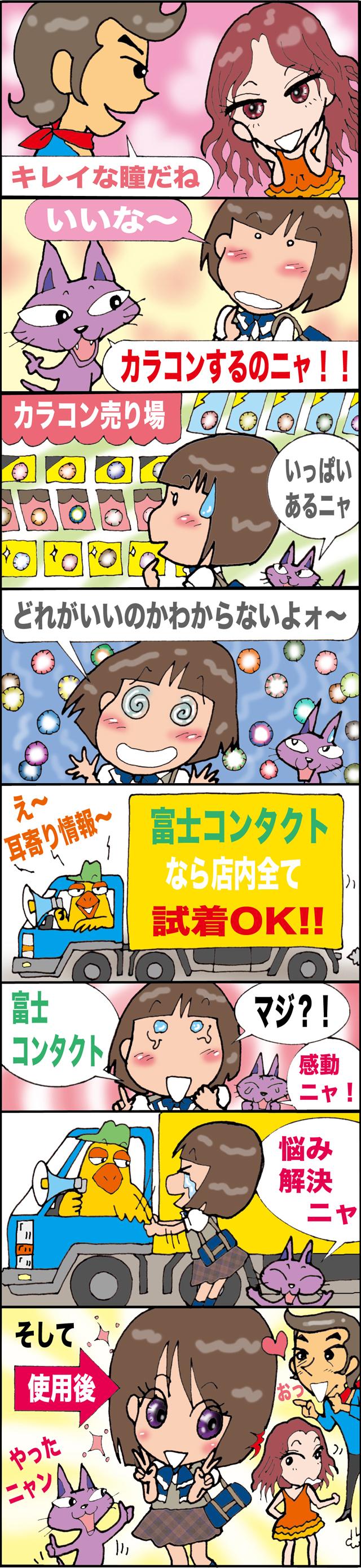 fuji_manga