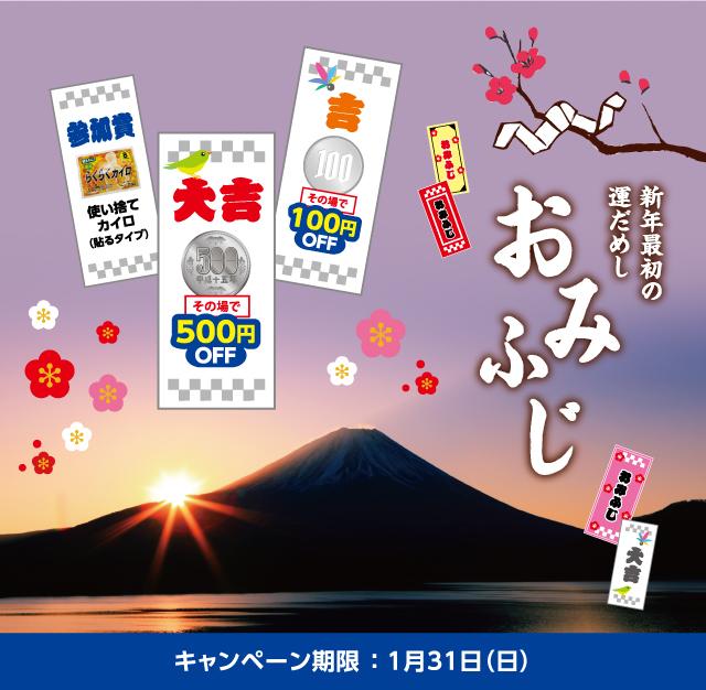 omifuji1601