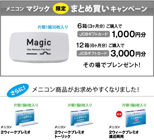 magic1602