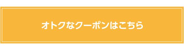 b_coupon