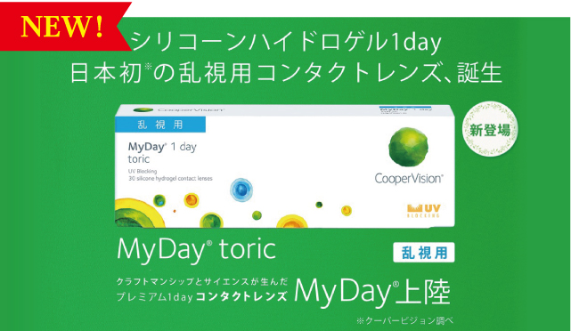 new1610_MyDay