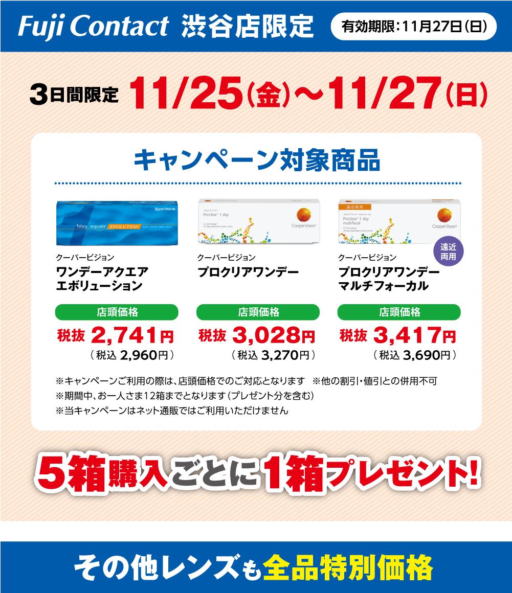 linap161124_shibuya