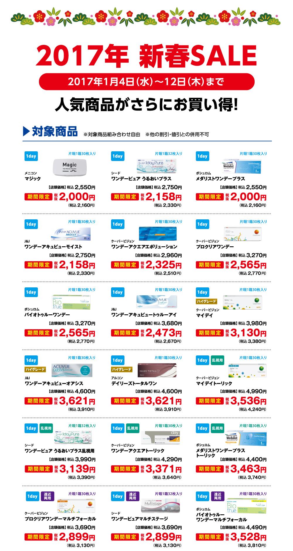 sale1701_item01