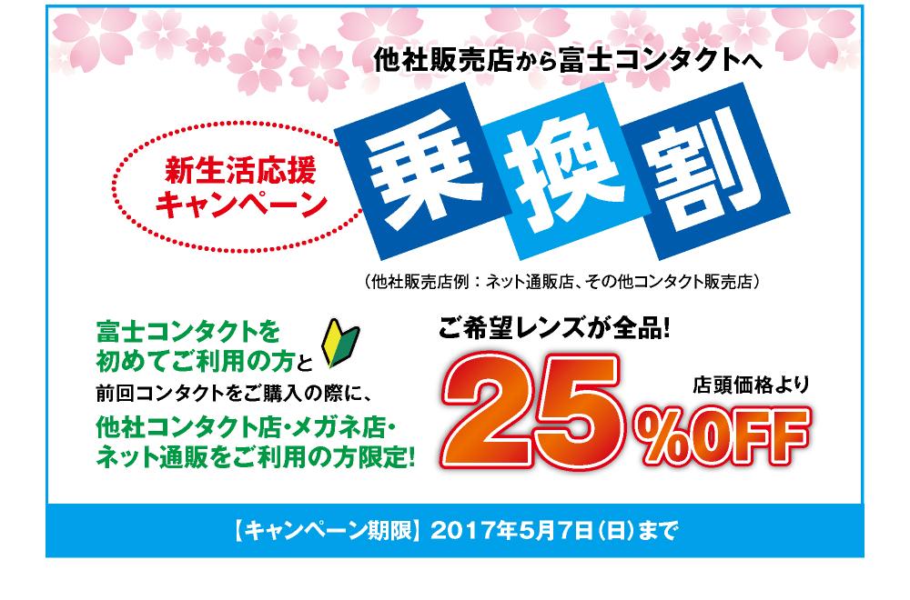 LINE_norikae170317