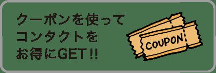 クーポンを使ってコンタクトをお得にGET!!
