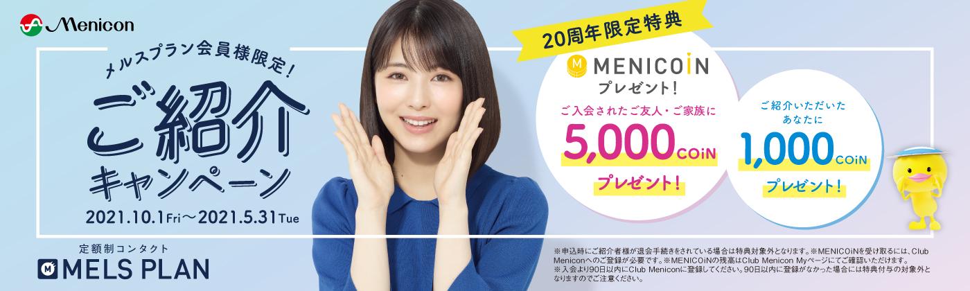 メルス紹介キャンペーン